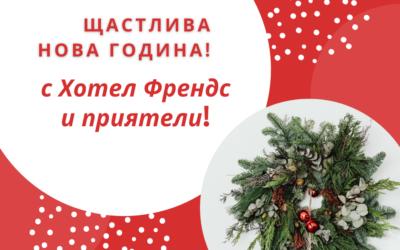 Нова Година в Банско